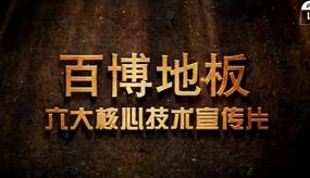2013manbetx官网登录手机六大核心技术