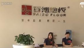 2013中国木ManBetX登陆网带您观摩manbetx官网登录手机ManBetX登陆体验馆