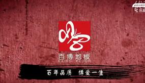 2012.9.17《manbetx官网登录手机ManBetX登陆》企业宣传片